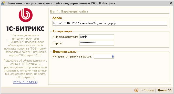 Импорт каталога товаров в битрикс из 1с написать модуль битрикс