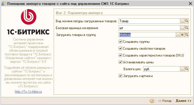 Битрикс загрузить из 1с стоимость разработки сайта на битриксе