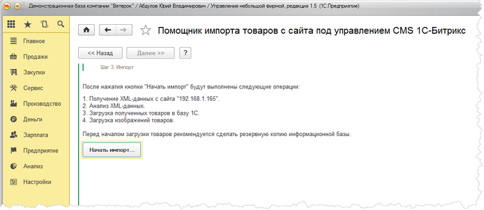 Битрикс загрузить каталог с сайта в 1с битрикс добавить товар на склад