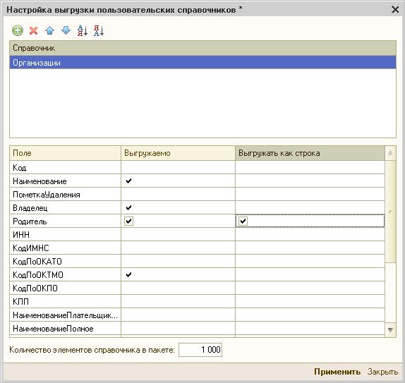 Битрикс обмен пользовательскими справочниками сохранять исходные имена загружаемых файлов битрикс
