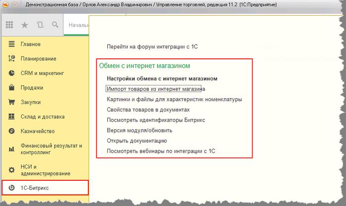 1с битрикс модули обмена особенности работы битрикс