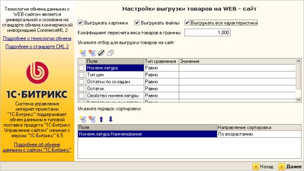 как перенести сайты с сервера на хостинг