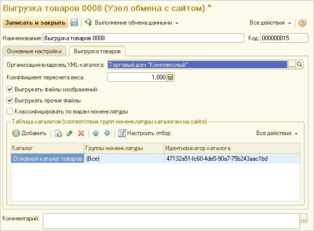 Битрикс выгрузка товаров в товары контакта битрикс 1с размер файла