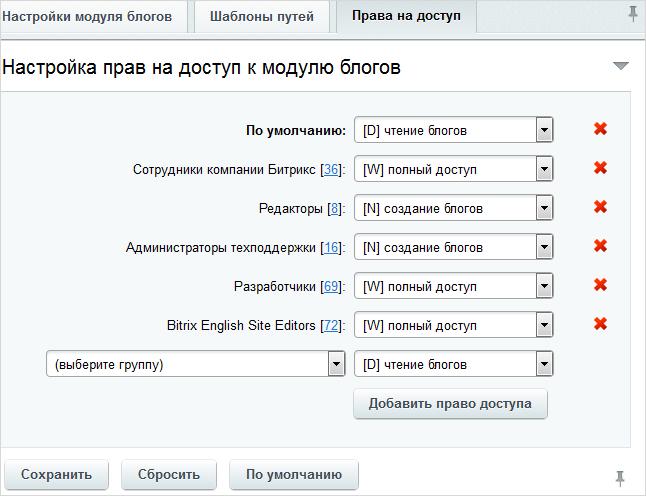 Модуль блог в битриксе ответы сертификацию на битрикс