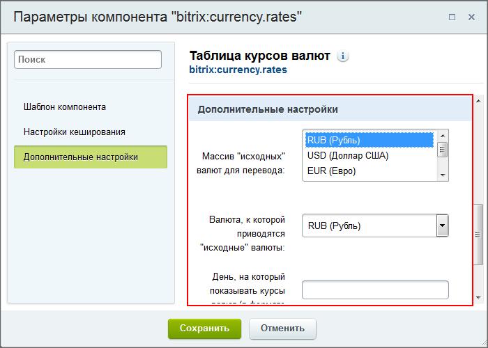 Битрикс валюты и товары базовая валюта битрикс