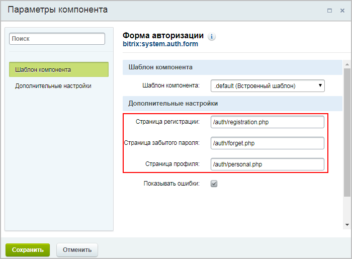 Стандартная форма авторизации битрикс ускорение загрузки сайта битрикс