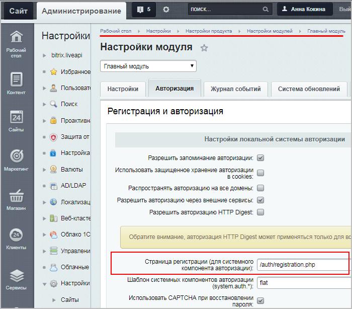 Битрикс страница регистрации для системного компонента авторизации showall битрикс