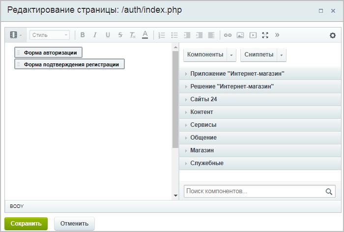 Битрикс страница регистрации для системного компонента авторизации битрикс могилев