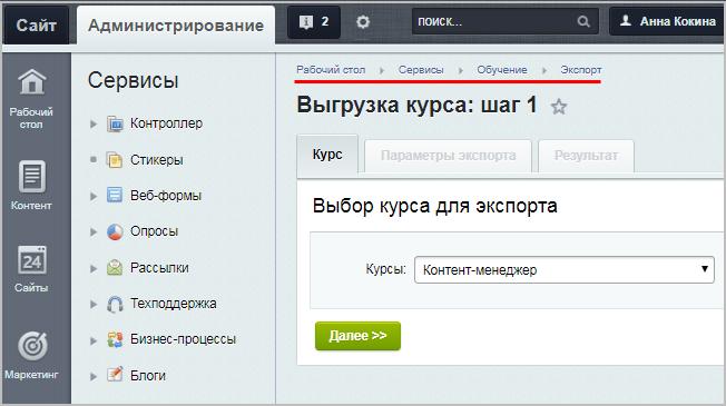 Ответы курса администратор базовый битрикс crm система для планшета