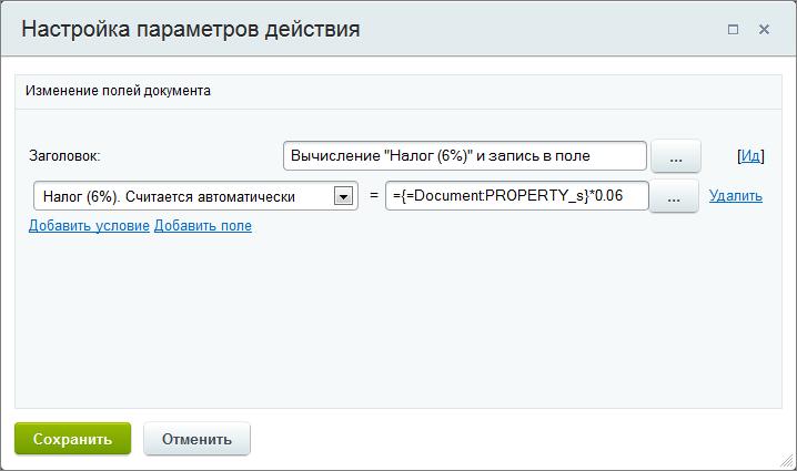 Поля документа битрикс crm системы для проектной организации