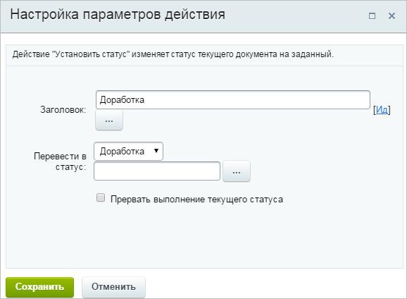 Бизнес процесс битрикс id пользователя этапы сделки в битрикс