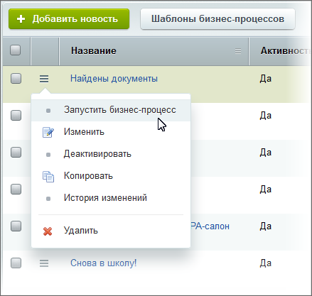 Битрикс копирование элемента инфоблока сортировка элементов в каталоге битрикс