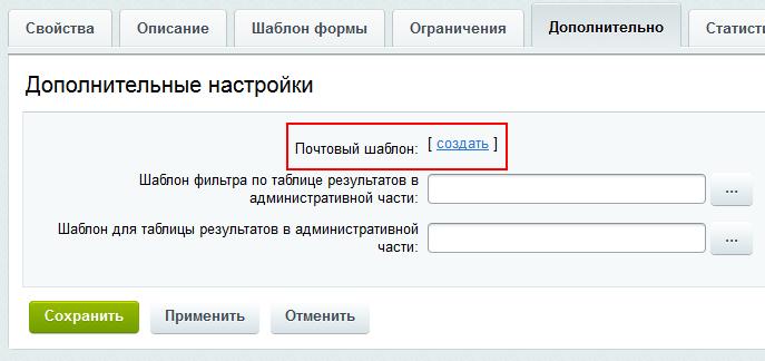 Битрикс формы уведомление на почту информационные системы виды информационных систем crm