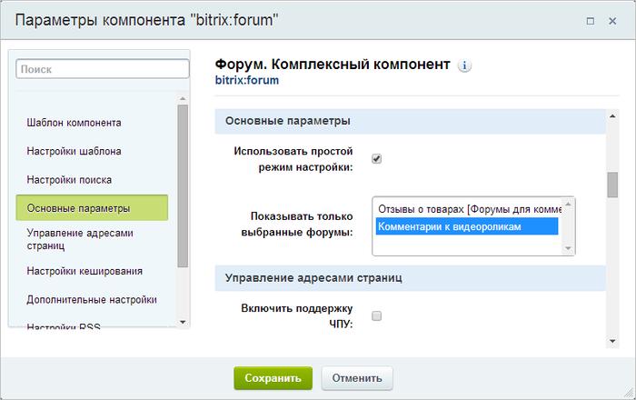 Отзывы пользователей о битрикс параметры для интеграции 1с с битрикс