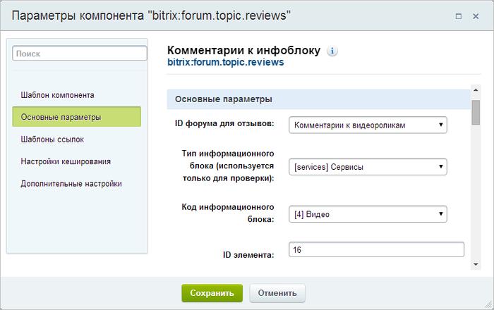 Как настроить форум на битрикс как изменить контакты на сайте битрикс