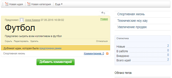 Битрикс менеджер идей как поменять название сайта в битрикс