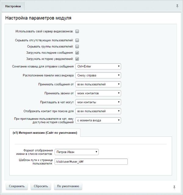 Настройки модуля Веб-мессенджер
