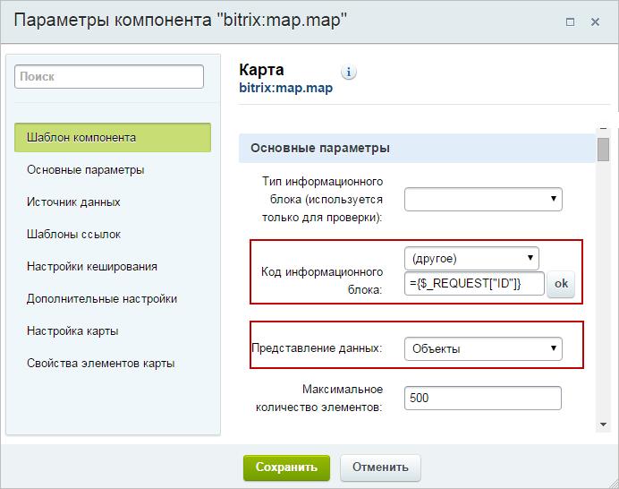 подключение языкового файла битрикс