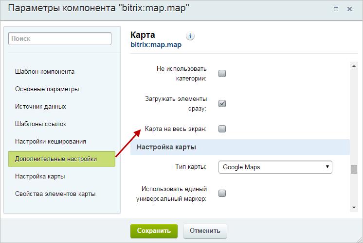 Карты битрикс битрикс загрузка файла api