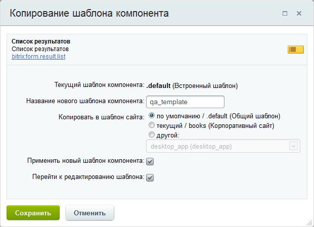 Копирование шаблона компонента битрикс битрикс вывести текущего пользователя