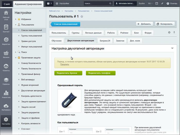 Битрикс скрипт авторизации 1с битрикс поисковая оптимизация
