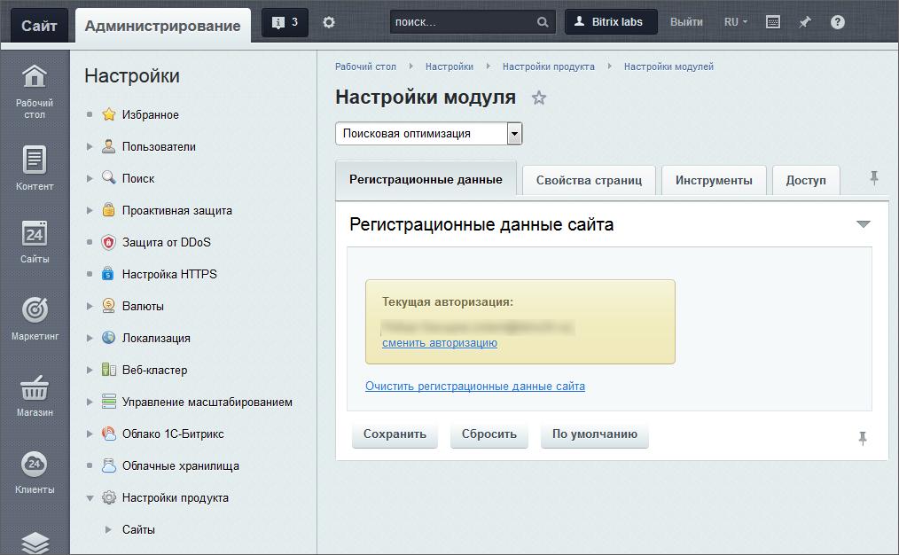 Запрет на индексацию страницы в битрикс битрикс добавить раздел каталога