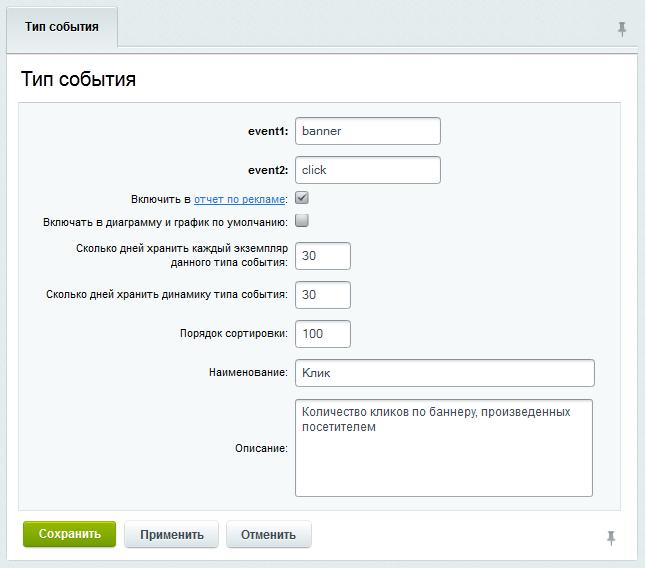Событие регистрации пользователя битрикс автоматизация продаж sfa