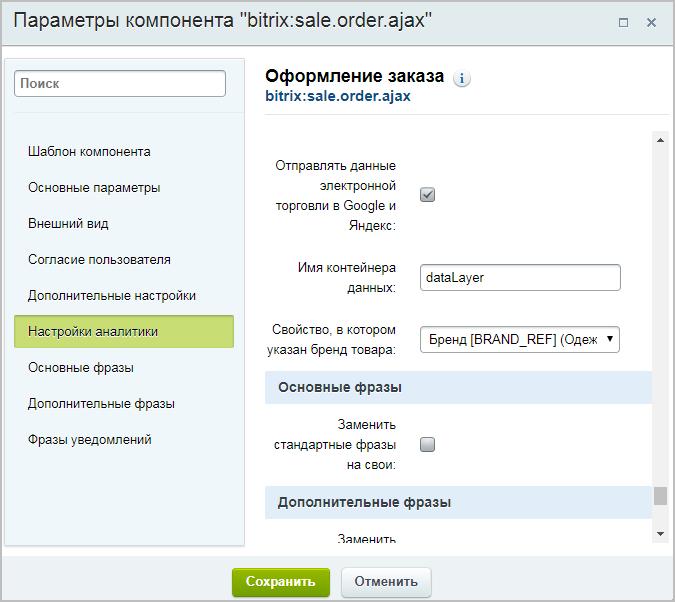 Битрикс datalayer перенос сайта на 1с битрикс цена