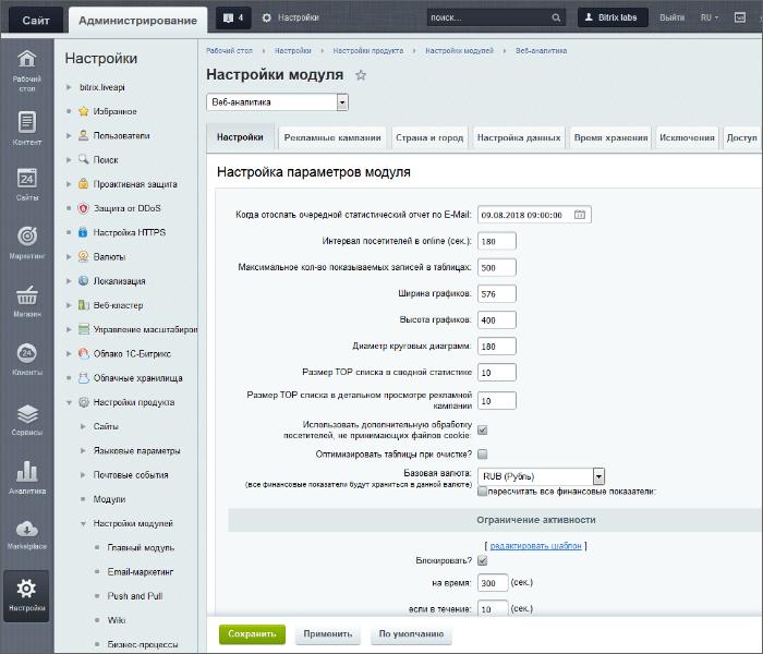 Битрикс добавление модуля назначение битрикс24