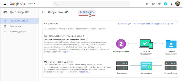 Bitrix24 настройка google docs crm система по аренде недвижимости