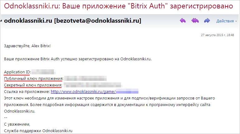 Авторизация через одноклассники битрикс битрикс получить пользователя