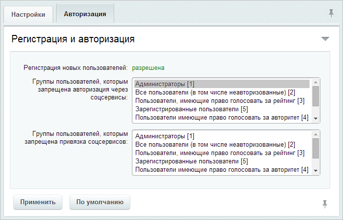 Регистрация пользователей битрикс в разные группы опыт работы с crm системой что это