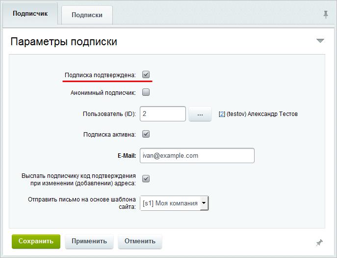 Если подписчик является зарегистрированным пользователем сайта, то ID...