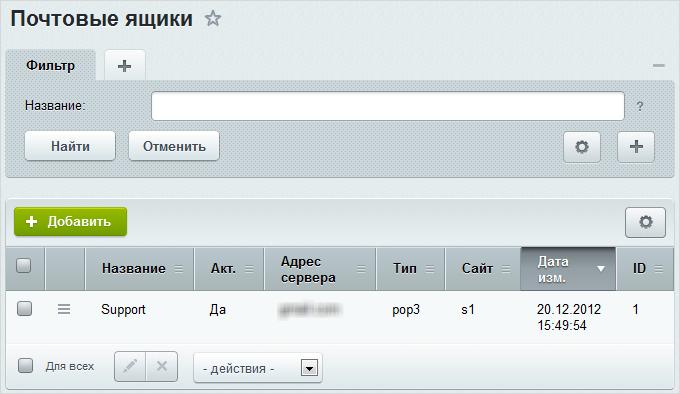 Список учетных записей (почтовых ящиков)