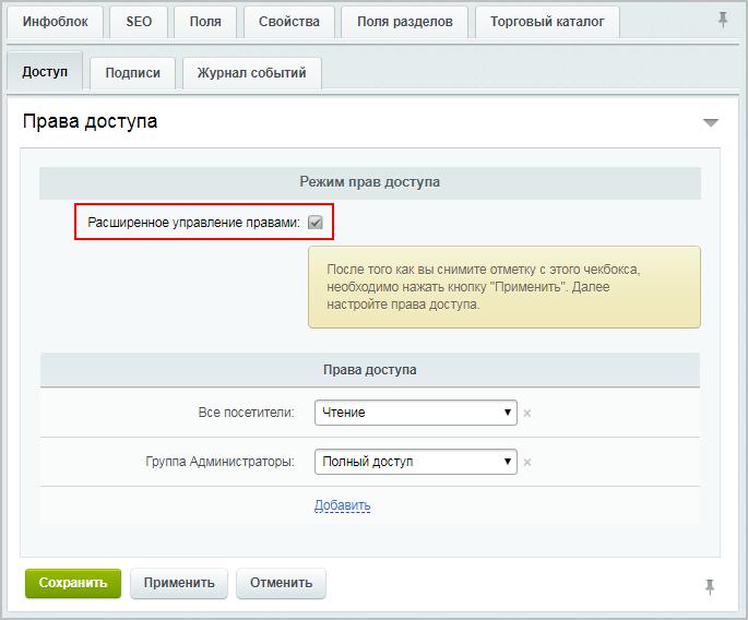Битрикс настройка доступа к инфоблокам фишки для сайта на битриксе