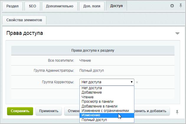 Битрикс доступ к информационным блокам битрикс как редактировать левое меню