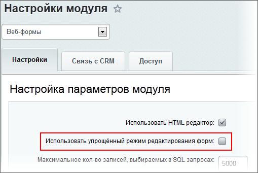"""Настройки модуля """"Веб-формы"""""""