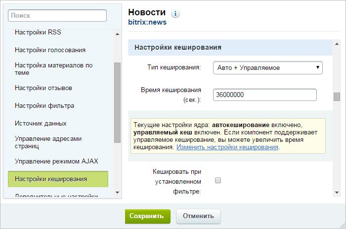 Html кэширование битрикс композитный сайт в битриксе