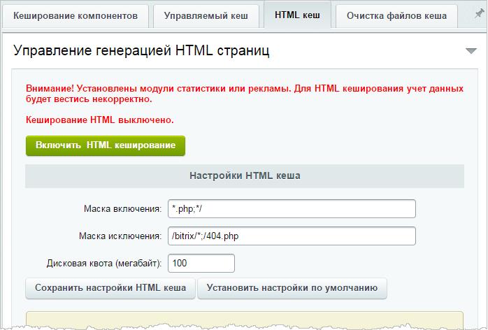 Сжать html битрикс сайдбар для битрикс