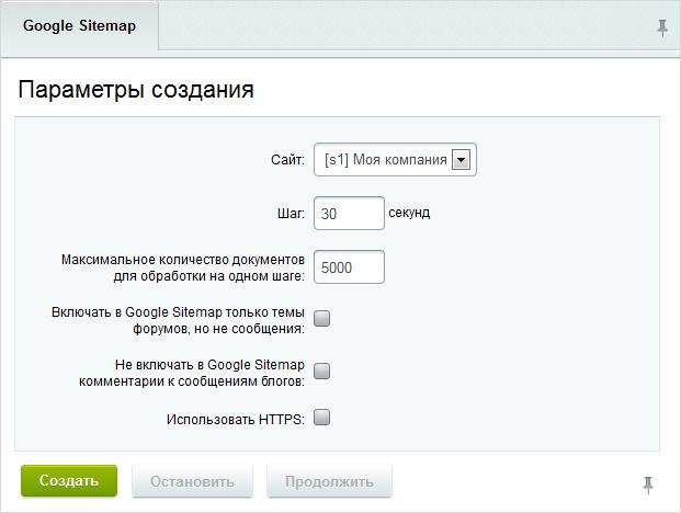 Создать sitemap битрикс битрикс шаблоны админки