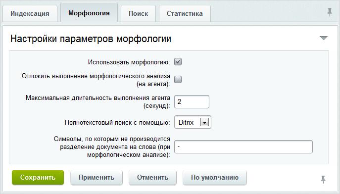 Как настроить поиск на сайте битрикс текущий адрес битрикс