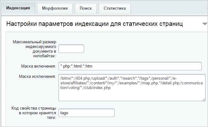 Настройка модуля поиск в битрикс работать с 1с битрикс