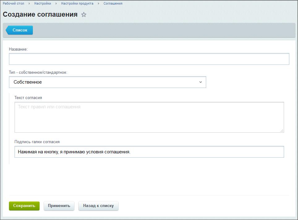Согласие на обработку персональных данных битрикс кассовый 1с битрикс
