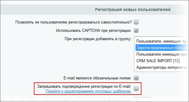 Битрикс регистрация пользователя email инструкция по работе сайта на 1с битрикс