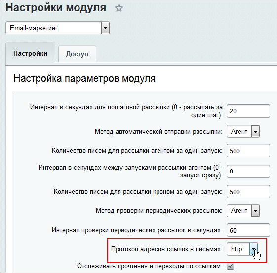 Переход сайта на https битрикс crm и cms системами