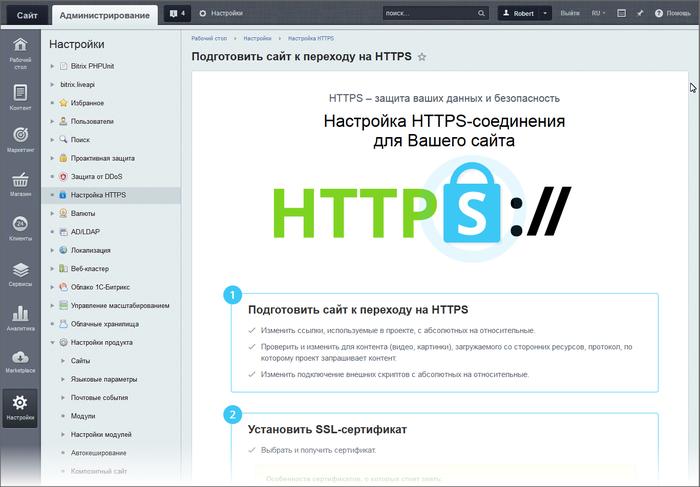 Битрикс изменить шрифт на сайте константа битрикс