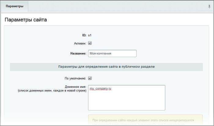 Битрикс доменное имя сайта битрикс маска сети для привязки сессии