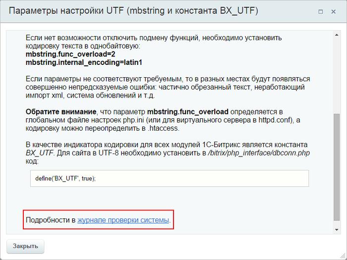 Битрикс изменить кодировку сайта битрикс сертификат фстэк