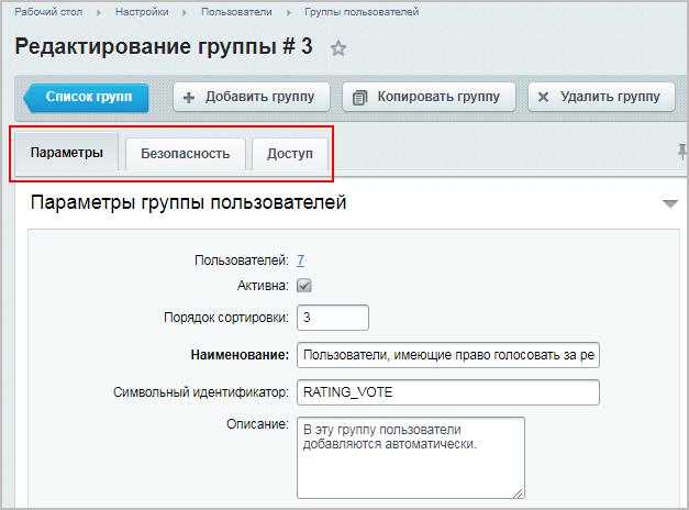 Битрикс администратор ли пользователь bitrix24 проект