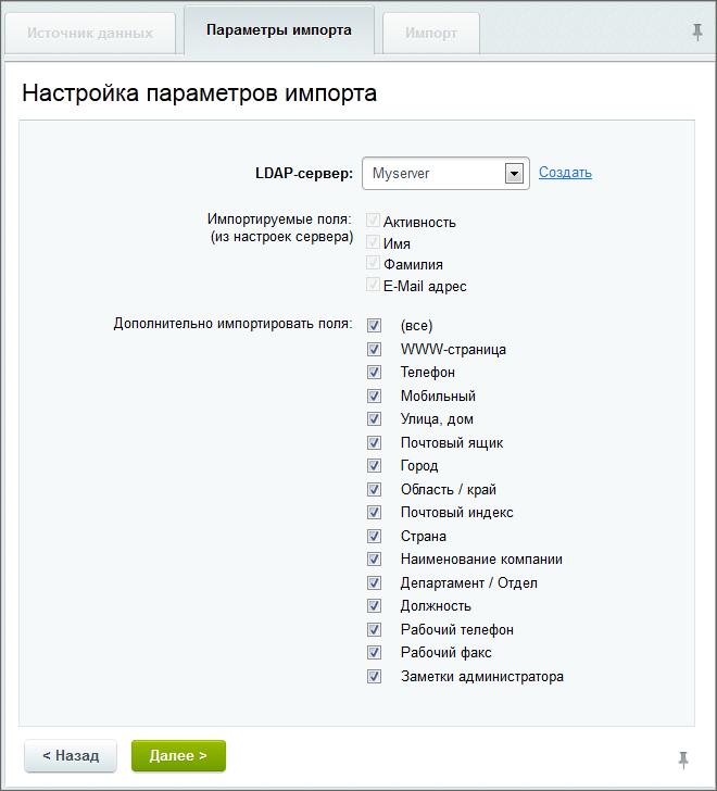 Битрикс импорт пользователей из 1с автоворонки фейсбук